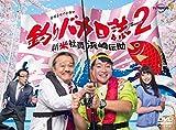 釣りバカ日誌 Season2 新米社員 浜崎伝助[DVD]