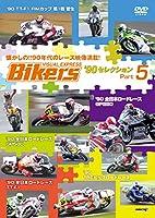 バイカーズ'90sセレクション Part5 90年代のレース映像満載! [DVD]