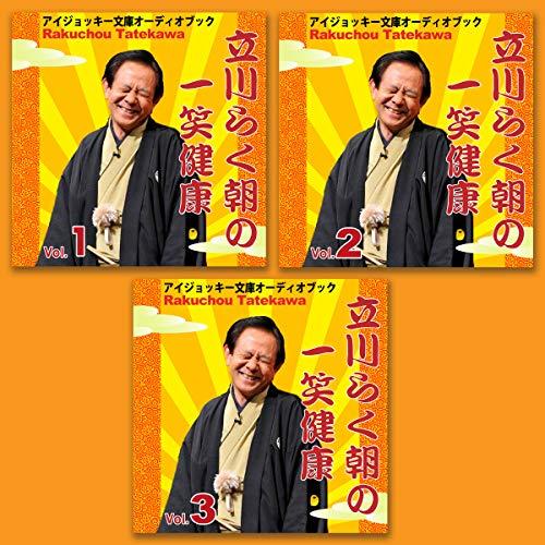 『立川らく朝の一笑健康 Vol 1-3 (3本セット)』のカバーアート