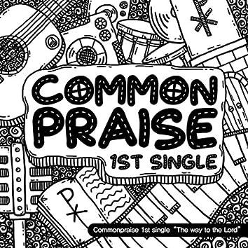 커먼프레이즈 첫번째 싱글 - 길 CommonPraise 1st Single - The way to the Lord