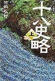 十八史略〈上〉 (タチバナ教養文庫)
