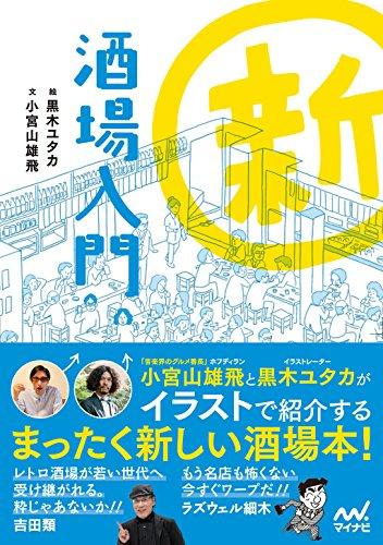 新 酒場入門(特製ポストカードデータ付き)