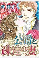 公爵と疎遠の妻 (ハーレクインコミックス) Kindle版