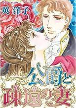 公爵と疎遠の妻 (ハーレクインコミックス)