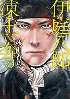 伊庭八郎 凍土に奔る (徳間時代小説文庫)