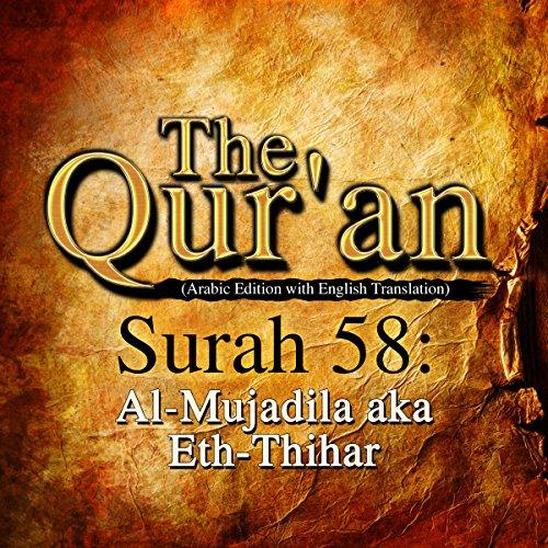 The Qur'an: Surah 58 - Al-Mujadila, aka Eth-Thihar cover art