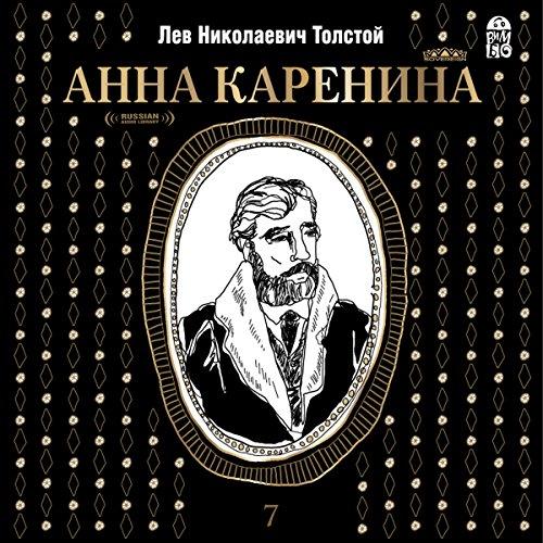 Anna Karenina Vol. 7 [Russian Edition] cover art