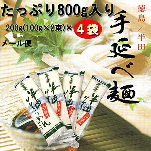 半田手延素麺 800g(100g×2束×4袋) 山下手延製麺[おためし用・バラ売り]