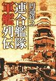 連合艦隊軍艦列伝 (宝島SUGOI文庫)