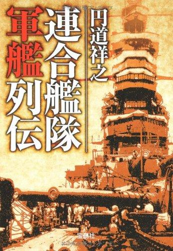 連合艦隊軍艦列伝 (宝島SUGOI文庫)の詳細を見る