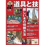 特集  難しい木の伐倒方法 (林業現場人 道具と技 Vol.15)