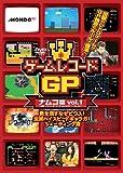 ゲームレコードGP ナムコ篇 Vol.1~敵を倒すな ゼビウス!全滅ハイスピード ギ...[DVD]