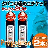 プロポリンス リフレッシュ600ml【まとめ買い2個セット】