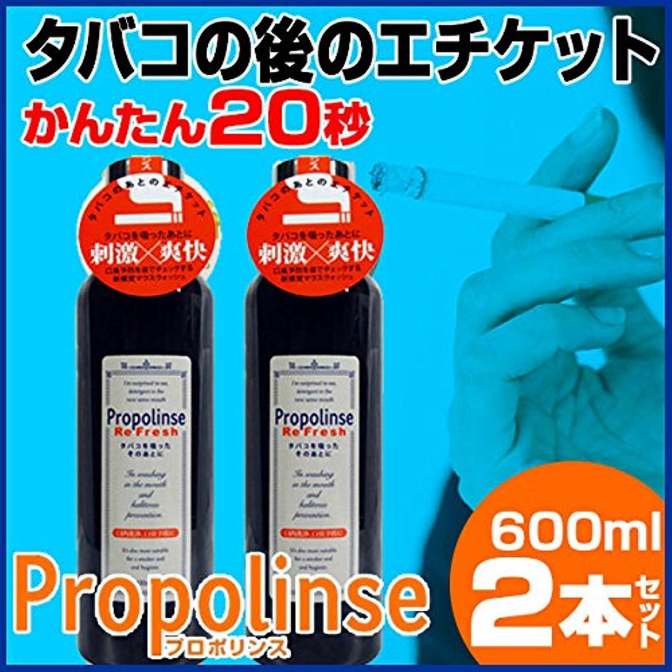 新しい意味定義灰プロポリンス リフレッシュ600ml【まとめ買い2個セット】