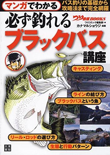 マンガでわかる 必ず釣れる ブラックバス講座 (つり情報BOOKS)