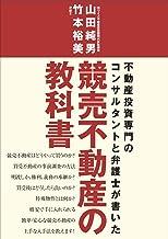 競売不動産の教科書