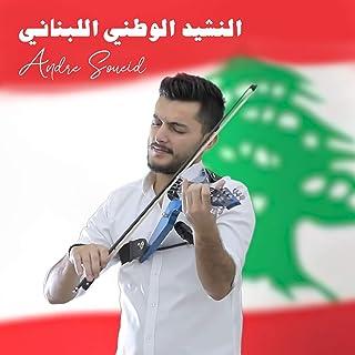 Lebanese National Anthem