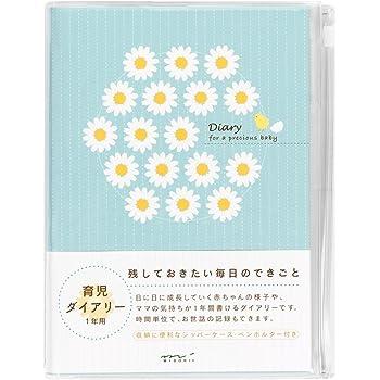 ミドリ 日記 HF ダイアリーB6 育児 26258006