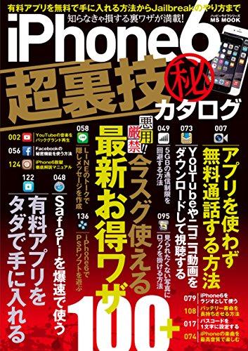 aifonshixtusuchourawazamaruhikatarogu (Japanese Edition)