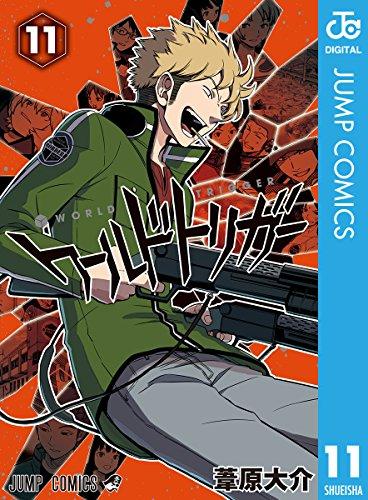 ワールドトリガー 11 (ジャンプコミックスDIGITAL)
