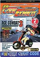 速報コードエクスプレス32 1999年7月号