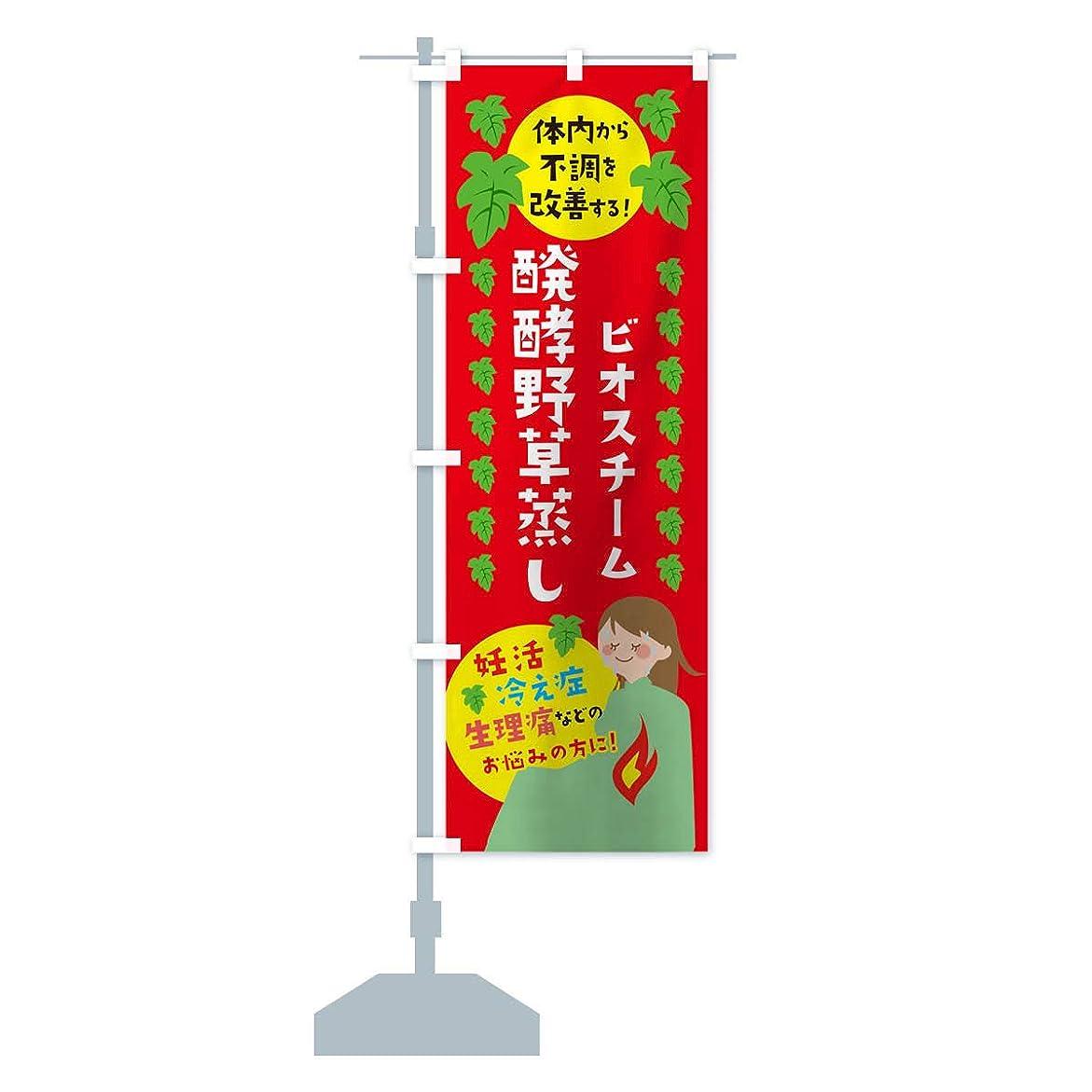 猛烈なダンス偏心醗酵野草蒸し のぼり旗(レギュラー60x180cm 左チチ 標準)