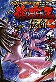 スーパーロボット大戦OGサーガ 龍虎王伝奇 上巻 (電撃コミックス)