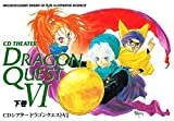 CDシアター ドラゴンクエスト6 下巻