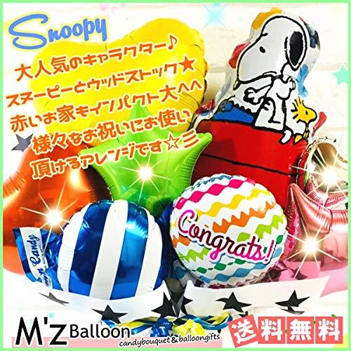 M'zBalloon(エムズバルーン)『スヌーピー♪カラフルアレンジ☆Mサイズ☆発表会誕生日開店祝いに☆(BAL-MNPP)』