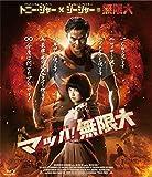 マッハ!無限大 [Blu-ray] image