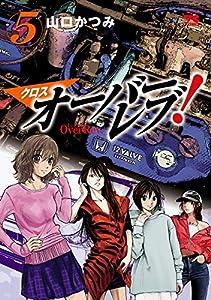 クロスオーバーレブ! 5 (ヤングチャンピオン・コミックス)