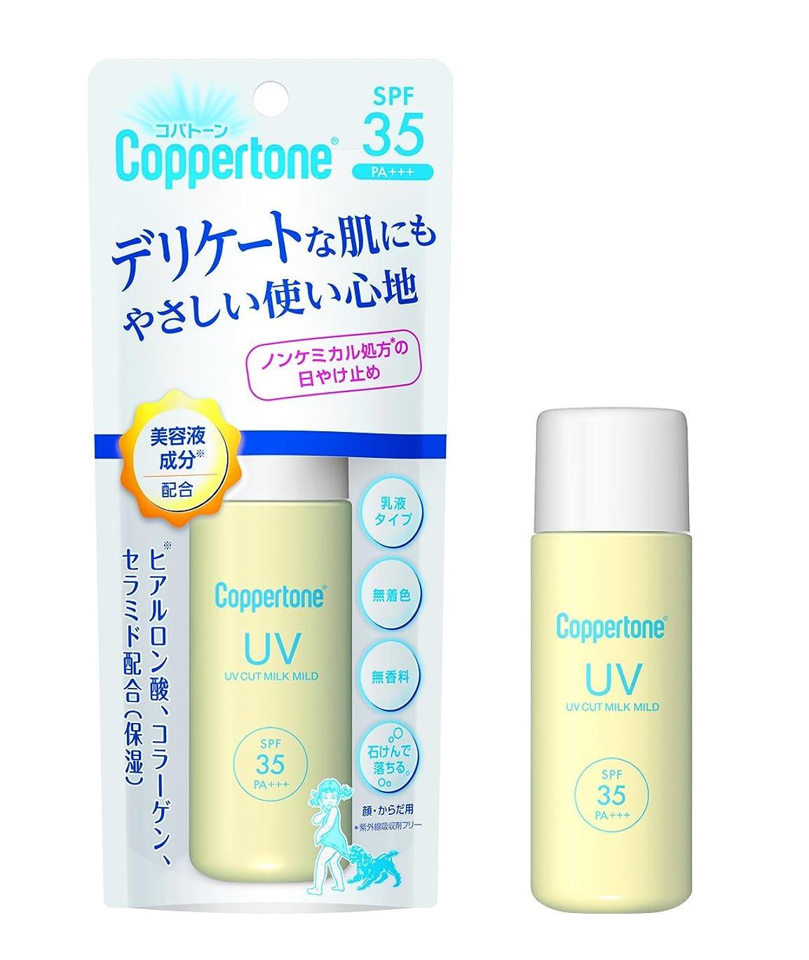 解説入射インテリア大正製薬 コパトーンUVカットミルクマイルド