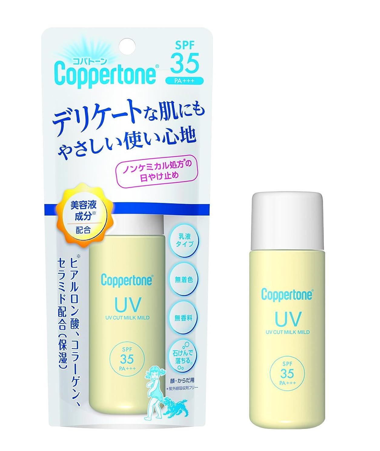 印象剃る思慮のない大正製薬 コパトーンUVカットミルクマイルド