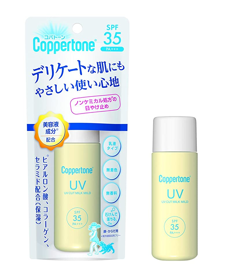 スリンク呼吸簡潔な大正製薬 コパトーンUVカットミルクマイルド