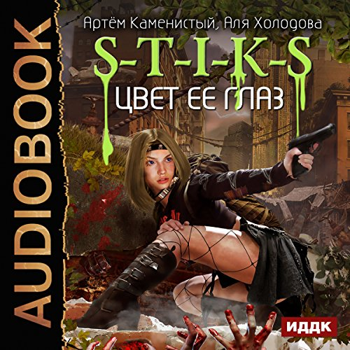 S-T-I-K-S III. The Color of Her Eyes [Russian Edition] audiobook cover art