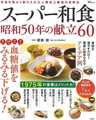 スーパー和食 昭和50年の献立60 (TJMOOK)