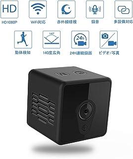 小型カメラ 長時間録画 隠し スパイカメラ Jayol HD1080P対応 監視カメラ バイクに取り付け可能 屋外 遠隔操作 ワイヤレス 動き検知 赤外線暗視 広角140° 防犯カメラ WIFI対応日本語取扱説明書付 【12ヶ月安心保証】