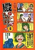 殿といっしょ 6 (エムエフコミックス フラッパーシリーズ)