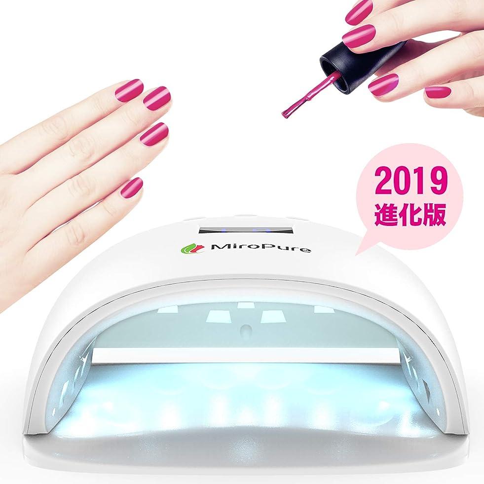 幾分私たちトレイルMiroPure UV LEDネイルドライヤー 赤外線検知 ハイパワー UV と LEDダブルライト ジェルネイル用 3つタイマー設定可能 【24ヶ月品質保証】 日本語説明書付属 (3つモード)