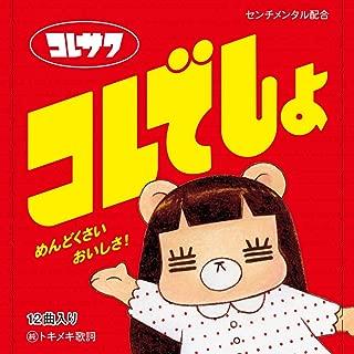 【Amazon.co.jp限定】コレでしょ (初回限定盤)(特典:「コレでしょ」ポストカード付)