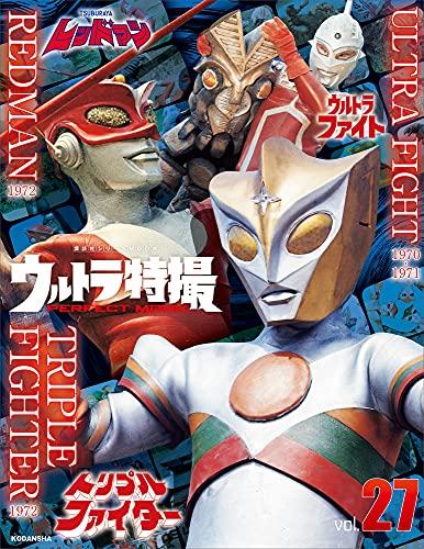 ウルトラ特撮PERFECT MOOK vol.27 ウルトラファイト/レッドマン/トリプルファイター (講談社シリーズMOOK)