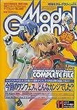 Model Graphix (モデルグラフィックス) 2001年 11月号 今回のワンフェス、どんなカンジでした?