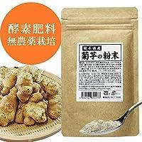 熊本県産 菊芋の粉末