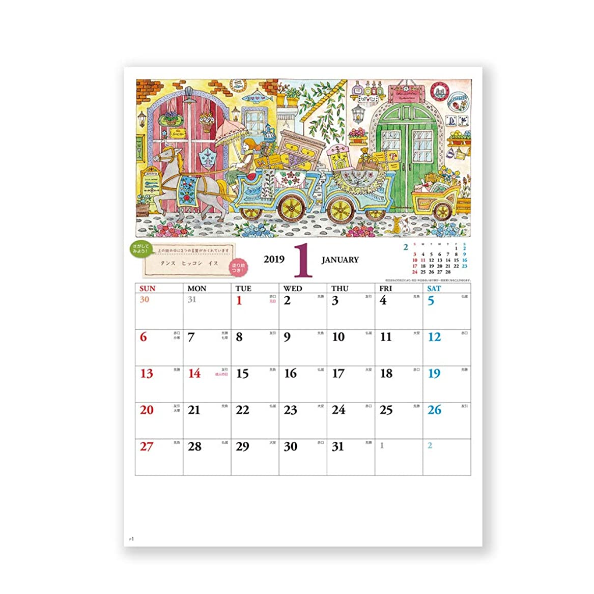 系譜短くする好きである新日本カレンダー 2019年 Eriyの言葉さがし カレンダー 壁掛け NK491 (2019年 1月始まり)