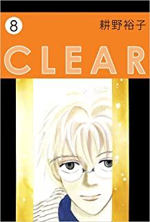 CLEAR 8巻