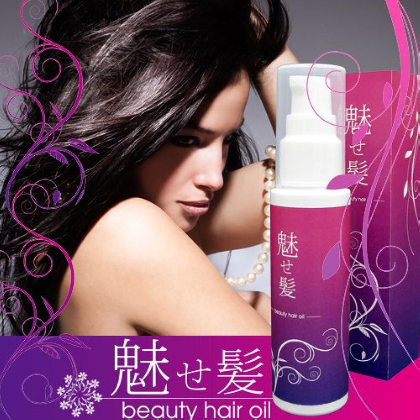養うセーブ否定する魅せ髪 beauty hair oil