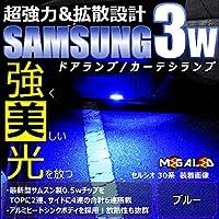 サムスン製 ハイパワー SMD6連 LED ドアランプ カーテシランプ フロント2個セット/ブルーアテンザ GJ系 対応【メガLED】