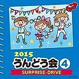 SURPRISE-DRIVE(仮面ライダードライブ)