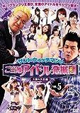 サンドウィッチマンのご当地アイドル発掘団 VOL.5 大阪&渋谷編[DVD]