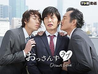おっさんずラブ(2016)